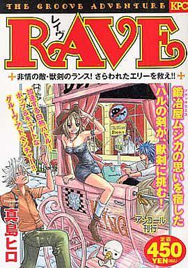 RAVE  非情の敵・獣剣のランス!さらわれたエリーを救え!! アンコール刊行 / 真島ヒロ