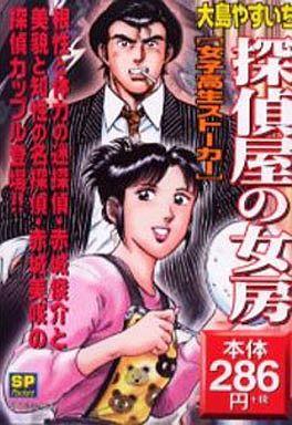 【中古】コンビニコミック 探偵屋の女房 女子高生ストーカー / 大島やすいち