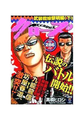 【中古】コンビニコミック 下)クローズ 武装戦線黎明編 / 高橋ヒロシ