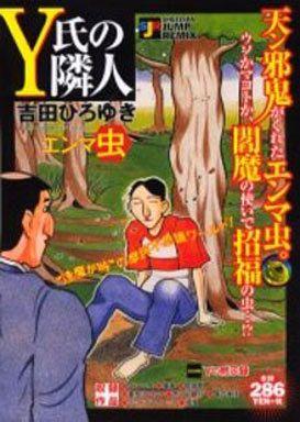 【中古】コンビニコミック Y氏の隣人 エンマ虫 / 吉田ひろゆき