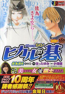 【中古】コンビニコミック ヒカルの碁(8) / 小畑健