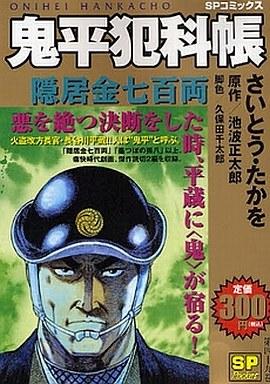 【中古】コンビニコミック 鬼平犯科帳 隠居金七百両 / さいとうたかを
