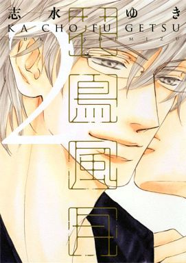 【中古】ボーイズラブコミック 初回限定版)花鳥風月(2) / 志水ゆき