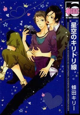 【中古】ボーイズラブコミック 星空のキリトリ線 / 蜂田キリー