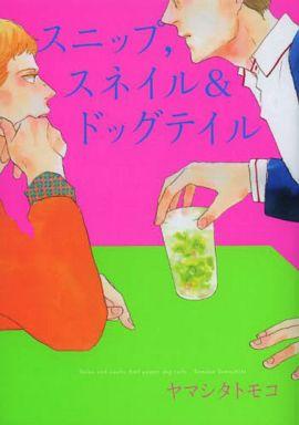 【中古】ボーイズラブコミック スニップ,スネイル&ドッグテイル / ヤマシタトモコ