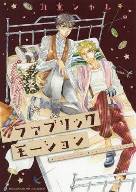 【中古】ボーイズラブコミック ファブリックモーション / 九重シャム
