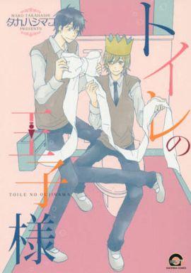 【中古】ボーイズラブコミック トイレの王子様 / タカハシマコ