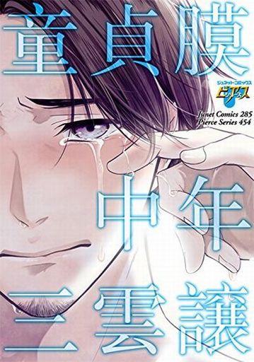 【中古】ボーイズラブコミック 童貞膜中年 / 三雲譲