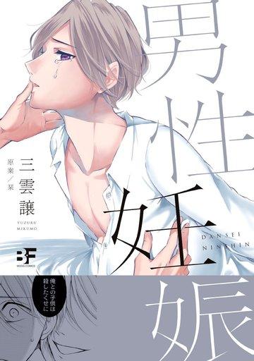 【中古】ボーイズラブコミック 男性妊娠 / 三雲謙