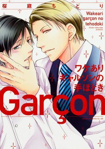 【中古】ボーイズラブコミック ワケありギャルソンの手ほどき / 桜庭ちどり