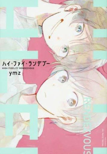 【中古】ボーイズラブコミック ハイ・ファイ・ランデブー / ymz