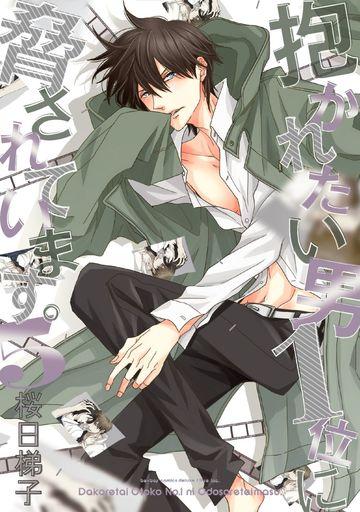 抱かれたい男1位に脅されています。(5) / 桜日梯子