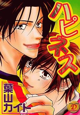 【中古】ボーイズラブコミック ハピネス / 葉山カイト
