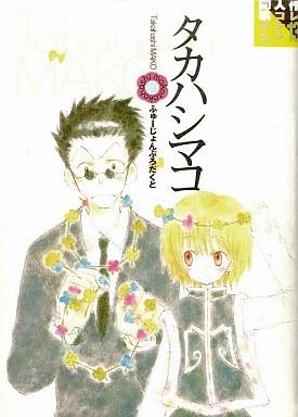 【中古】ボーイズラブコミック ○)同人作家コレクション13 タカハシマコ / タカハシマコ