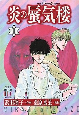 【中古】ボーイズラブコミック 炎の蜃気楼(1) / 浜田翔子