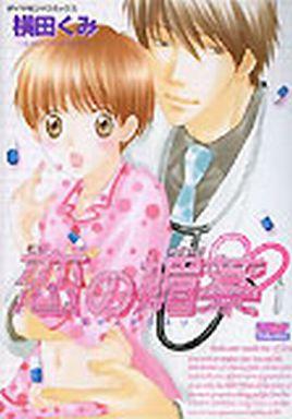【中古】ボーイズラブコミック 恋の媚薬 / 横田くみ