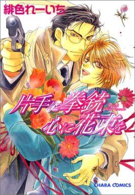Bouquet of handgun heart in one hand