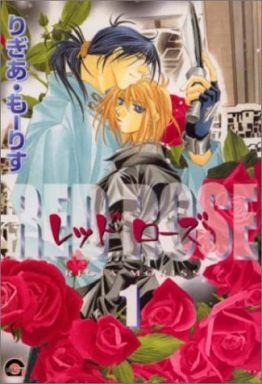 【中古】ボーイズラブコミック RED ROSE レッドローズ(1) / りぎあ・もーりす