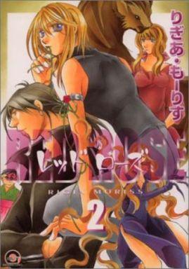 【中古】ボーイズラブコミック RED ROSE レッドローズ2 / りぎあ・もーりす