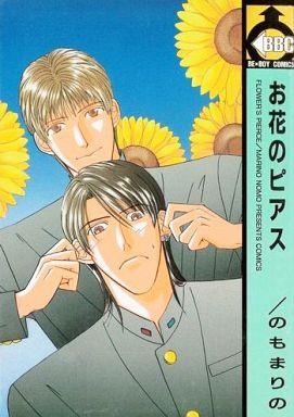 【中古】ボーイズラブコミック お花のピアス / のもまりの