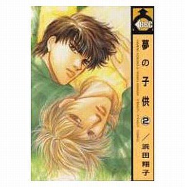 【中古】ボーイズラブコミック 夢の子供(2) / 浜田翔子
