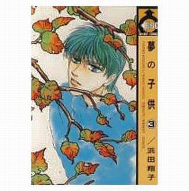 【中古】ボーイズラブコミック 夢の子供(3) / 浜田翔子