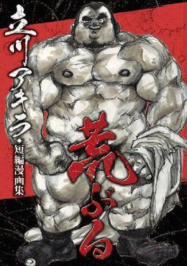 【中古】ボーイズラブコミック 荒ぶる 短編漫画集 / 立川アキラ