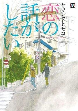 【中古】ボーイズラブコミック 恋の話がしたい / ヤマシタトモコ