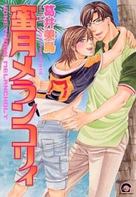 【中古】ボーイズラブコミック 蜜月メランコリィ (失恋マニアシリーズ) / 葛井美鳥