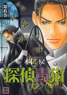【中古】ボーイズラブコミック 探偵青猫 第6巻 / 本仁戻