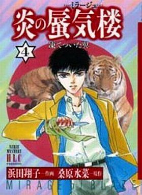 【中古】ボーイズラブコミック 炎の蜃気楼(4) / 浜田翔子