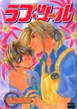 【中古】ボーイズラブコミック ラブ・ツ→ル LOVE TOOL / 乱魔猫吉