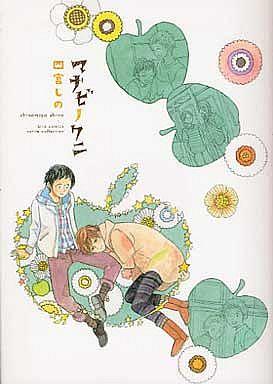 【中古】ボーイズラブコミック マナビノクニ / 四宮しの