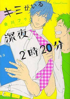 【中古】ボーイズラブコミック キミがいる深夜2時20分 / 会川フゥ
