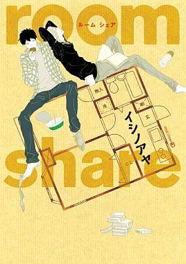 room share / イシノアヤ