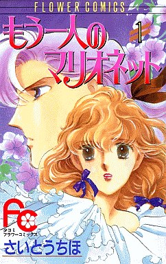 【中古】少女コミック もう一人のマリオネット 全8巻セット / さいとうちほ