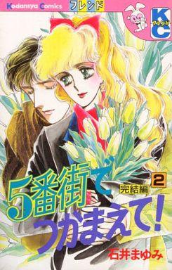 【中古】少女コミック全巻セット 5番街でつかまえて! 全2巻セット / 石井まゆみ