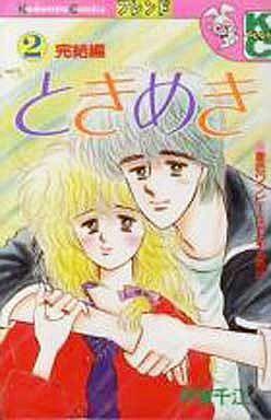 【中古】少女コミック全巻セット ときめき 全2巻セット / 伊東千江
