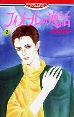 【中古】少女コミック全巻セット フィメールの逸話 全2巻セット / 鈴木雅子