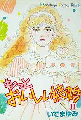 【中古】少女コミック全巻セット もっとおいしい結婚 全2巻セット / いでまゆみ