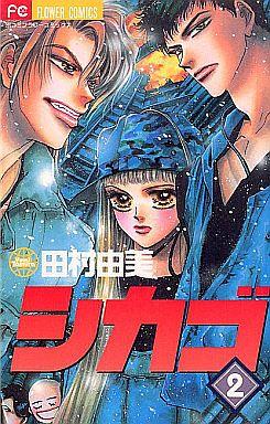 【中古】少女コミック シカゴ 全2巻セット / 田村由美