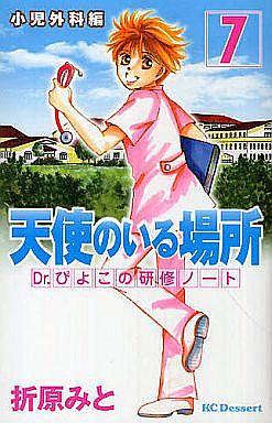 【中古】少女コミック 天使のいる場所 Dr.ぴよこの研修ノート 全7巻セット / 折原みと