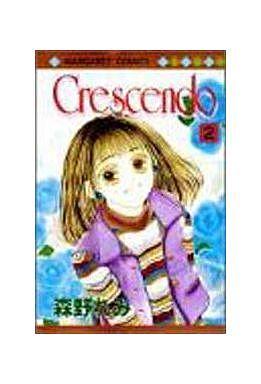 【中古】少女コミック全巻セット Crescendo 全2巻セット / 森野れみ