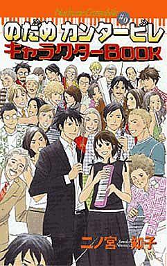 【中古】少女コミック のだめカンタービレ 全25巻+#0 キャラクターBOOK / 二ノ宮知子