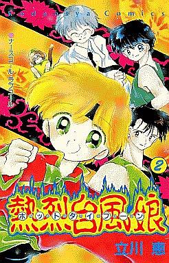 【中古】少女コミック 熱烈台風娘 全2巻セット / 立川恵