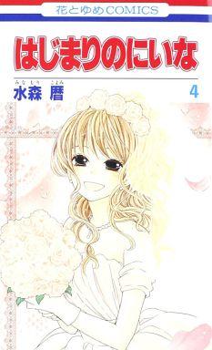 【中古】少女コミック はじまりのにいな 全4巻セット / 水森暦