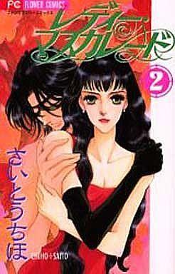 【中古】少女コミック レディー・マスカレード 全2巻セット / さいとうちほ