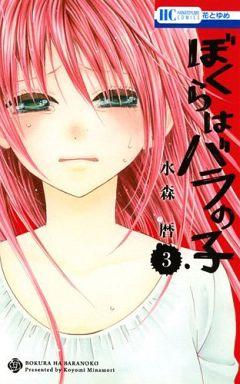 【中古】少女コミック ぼくらはバラの子 全3巻セット / 水森暦