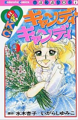 【中古】少女コミック キャンディ・キャンディ 全9巻セット / いがらしゆみこ