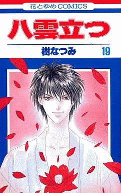 【中古】少女コミック 八雲立つ 全19巻セット / 樹なつみ